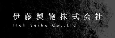 伊藤製鞄株式会社